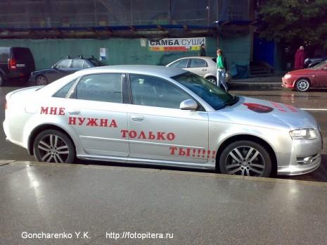 car_love_1